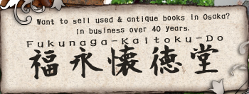 Want to sell used & antique books in Osaka? In business over 40 years.  Fukunaga-Kaitoku-Do